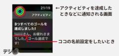 AppleWatchでアクティビティ通知に名前がでないとき・名前を変更したいとき
