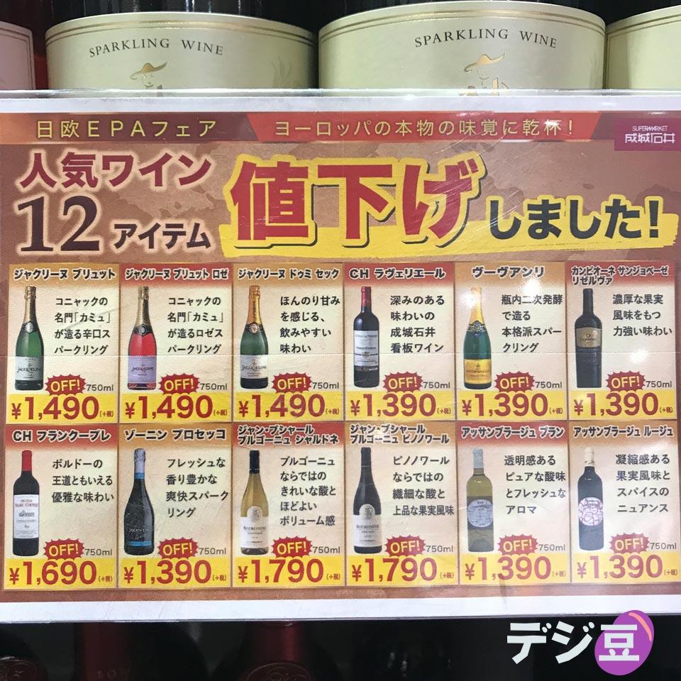 日欧EPA発動!赤ワインが約1割前後安くなる!