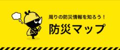 東京都防災アプリ、情報満載です。