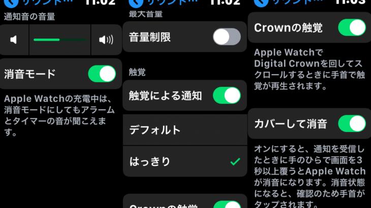 AppleWatch4の着信音変更したかったが、できなかった件