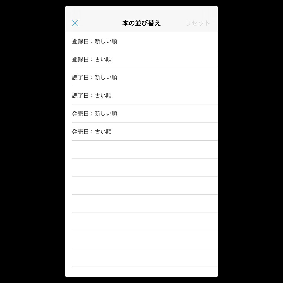 読書管理アプリ ブクログ本の並び替え