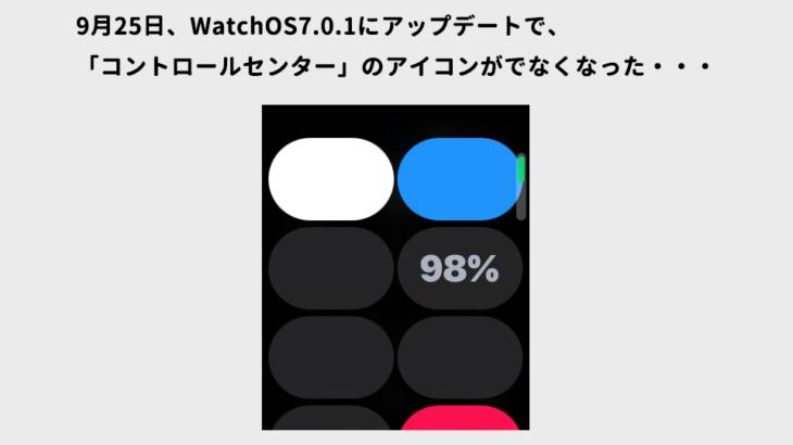 WatchOS7.0.1にアップデートしたら、コントロールセンターのアイコンが表示されなくなった
