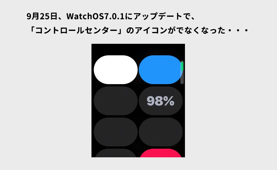 WatchOS7.0.1コントロールセンターのアイコンでなくなった